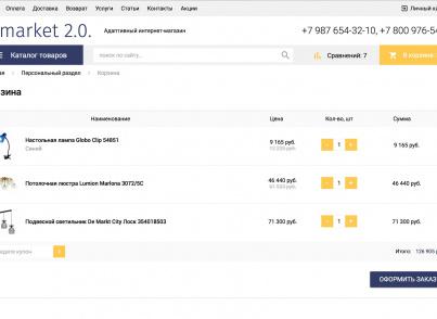 43790b3f8fde 1С-Битрикс - Адаптивный интернет-магазин товаров для света, люстр ...