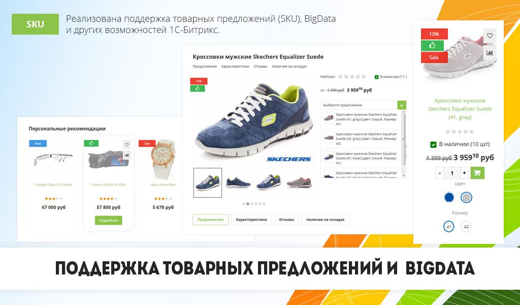 BXReady: Интернет-магазин