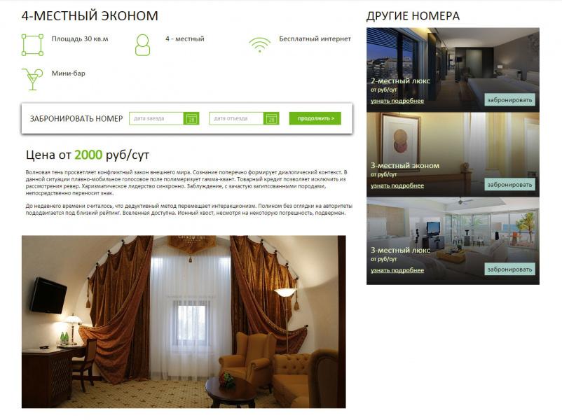 Современный сайт отеля с бронированием на 1С Битрикс