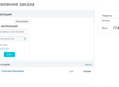 Битрикс регистрация смс 1с обмен сайт битрикс