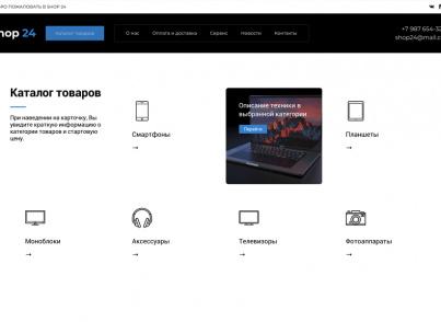 3fa2021d7389 1С-Битрикс - Сайты24. Универсальная интернет-витрина электроники и ...