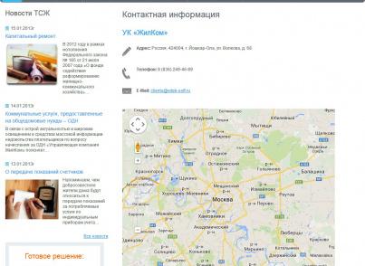 Шаблон битрикс для управляющих компаний битрикс bitrix news фильтр