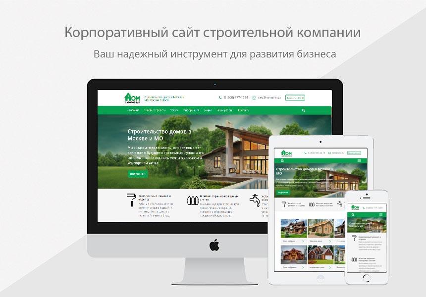 создание сайтов россия