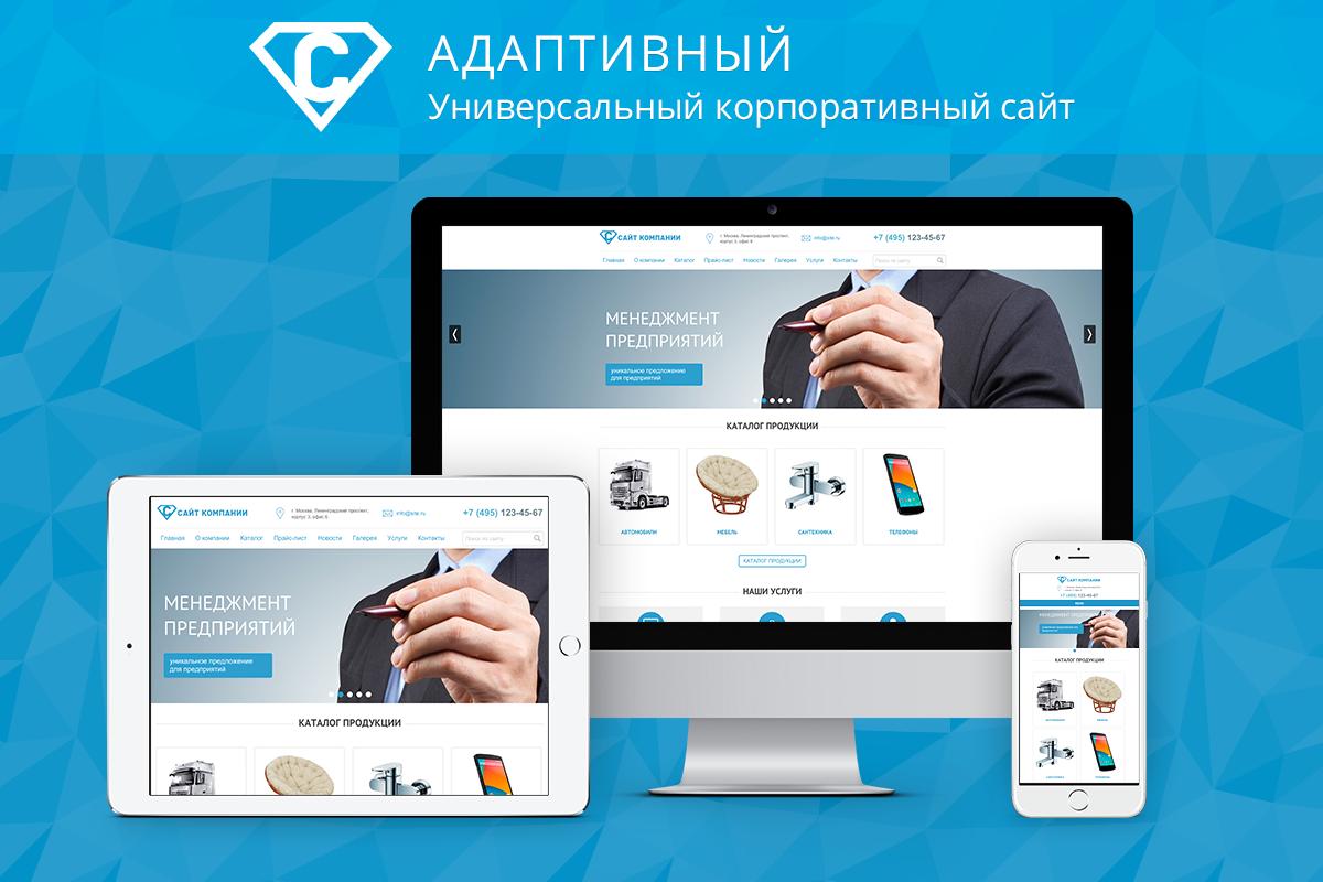 Создание сайтов интернет магазинов корпоративных создание сайты симферополь