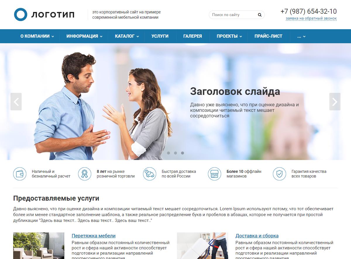 Создание корпоративного сайта бесплатно заработок в интернете на создании сайтов