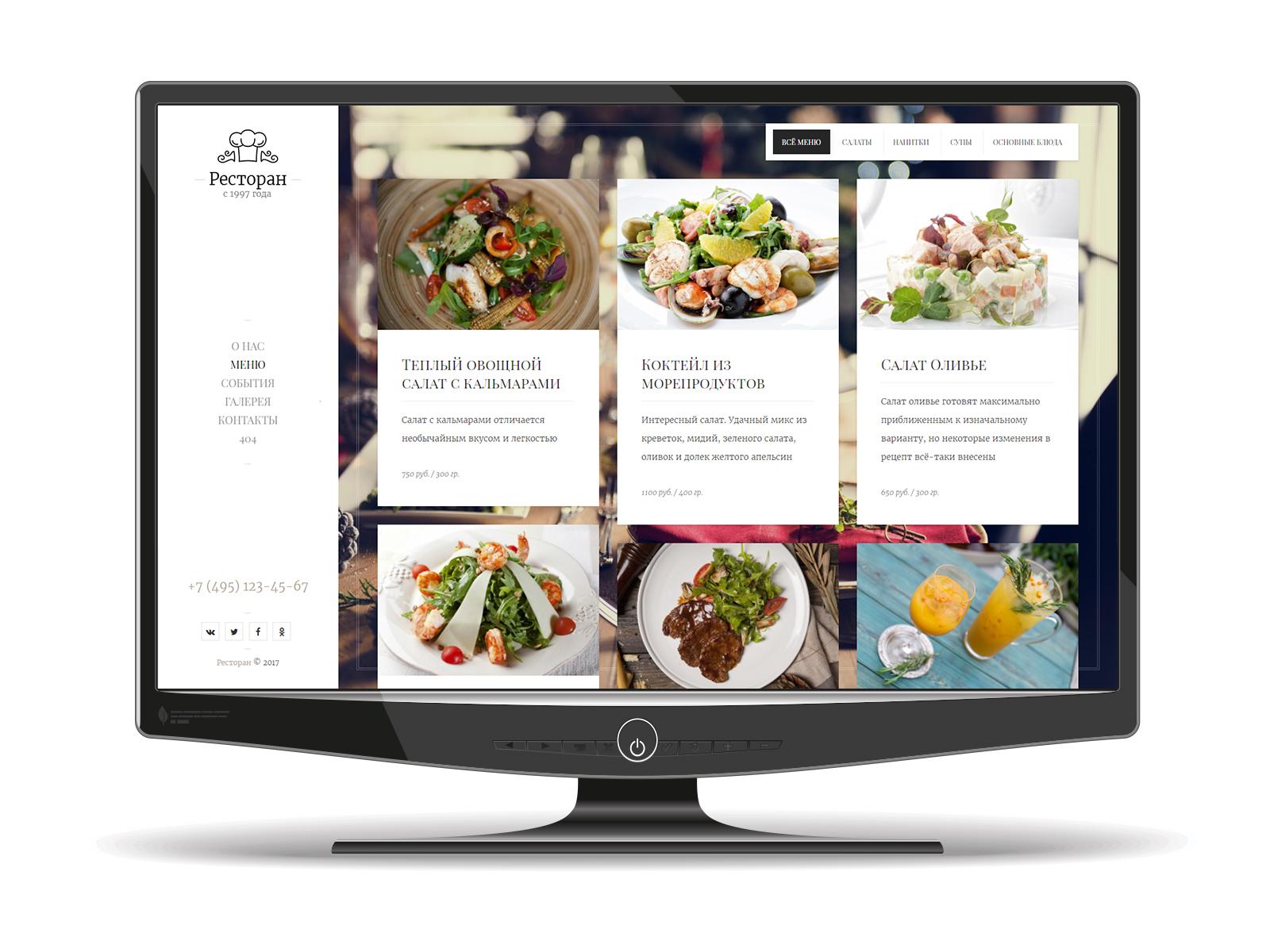 Создание сайта для кофейни заполненные брифы на создание сайта